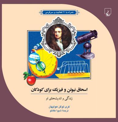 اسحاق نیوتن و فیزیک برای کودکان