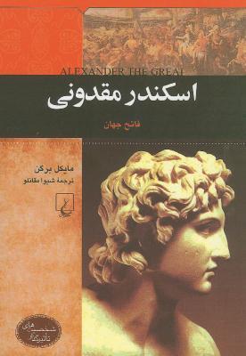 اسکندر مقدونی