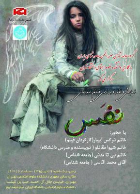 سخنرانی در دانشگاه تهران دربارهی فیلم «نفس» ساختهی «نرگس آبیار»