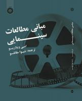 مبانی مطالعات سینمایی