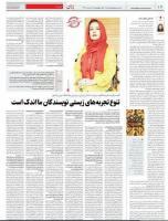 گفتگو با «شیوا مقانلو» دربارهی «داستان ایرانی» و برخی ملاحظات بینرشتهای
