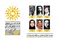 شیوا مقانلو عضو هیئت داوران هفتمین جشنوارهی فیلم مستقل خورشید